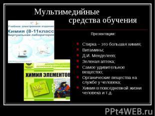 Мультимедийные средства обучения Презентации:Стирка – это большая химия;Витамины