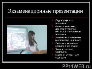 Экзаменационные презентации Йод и здоровье человека;Физиологическое действие тяж