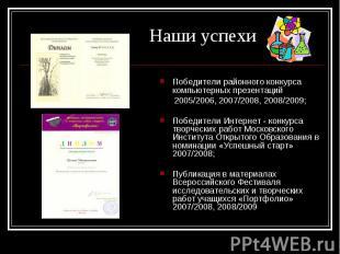 Наши успехи Победители районного конкурса компьютерных презентаций 2005/2006, 20
