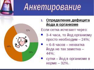 Анкетирование Определение дефицита йода в организмеЕсли сетка исчезает через:3-4