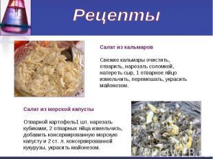 Рецепты Салат из кальмаровСвежие кальмары очистить, отварить, нарезать соломкой,