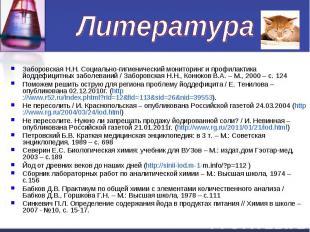 Литература Заборовская Н.Н. Социально-гигиенический мониторинг и профилактика йо