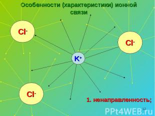 Особенности (характеристики) ионной связи
