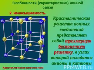 Особенности (характеристики) ионной связи2. ненасыщаемость.Кристаллическая решет