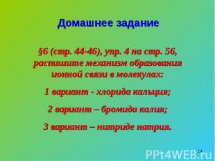 Домашнее задание §6 (стр. 44-46), упр. 4 на стр. 56, распишите механизм образова