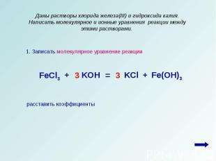 Даны растворы хлорида железа(III) и гидроксида калия. Написать молекулярное и ио
