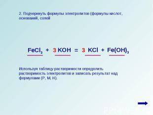 2. Подчеркнуть формулы электролитов (формулы кислот, оснований, солей Используя