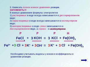 3. Написать полное ионное уравнение реакции.ЗАПОМНИТЬ!!!В ионных уравнениях форм
