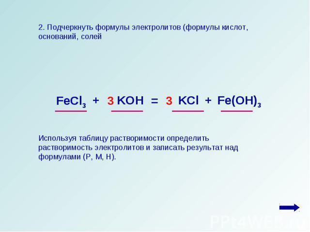 2. Подчеркнуть формулы электролитов (формулы кислот, оснований, солей Используя таблицу растворимости определить растворимость электролитов и записать результат над формулами (Р, М, Н).