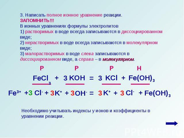 3. Написать полное ионное уравнение реакции.ЗАПОМНИТЬ!!!В ионных уравнениях формулы электролитов1) растворимых в воде всегда записываются в диссоциированном виде;2) нерастворимых в воде всегда записываются в молекулярном виде;3) малорастворимых в во…