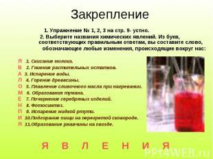 Закрепление 1. Упражнение № 1, 2, 3 на стр. 9- устно.2. Выберите названия химиче
