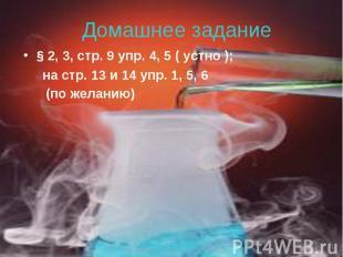 Домашнее задание § 2, 3, стр. 9 упр. 4, 5 ( устно ); на стр. 13 и 14 упр. 1, 5,