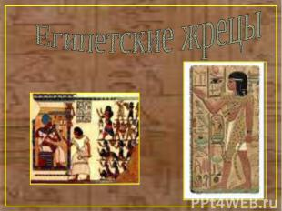 Египетские жрецы