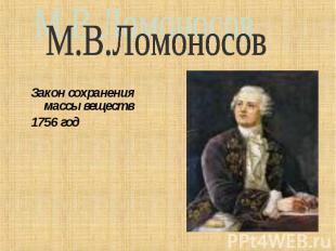 М.В.Ломоносов Закон сохранения массы веществ1756 год