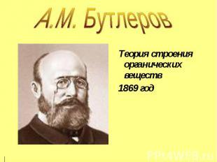 А.М. Бутлеров Теория строения органических веществ 1869 год