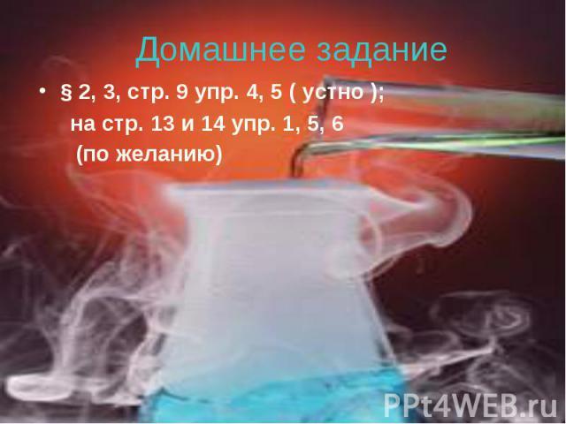 Домашнее задание § 2, 3, стр. 9 упр. 4, 5 ( устно ); на стр. 13 и 14 упр. 1, 5, 6 (по желанию)
