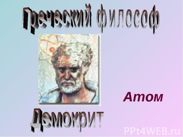 Греческий философДемокритАтом