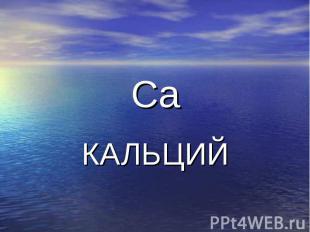 Ca КАЛЬЦИЙ