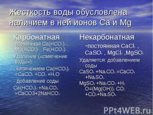 Жесткость воды обусловлена наличием в ней ионов Ca и Mg Карбонатная – временная