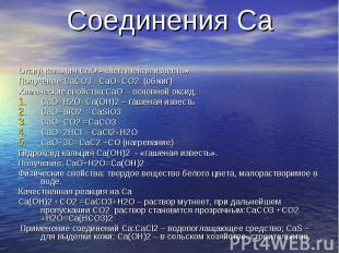 Соединения Ca Оксид кальция CaO - «негашеная известь»Получение:CaCO3 =CaO+CO2 (о