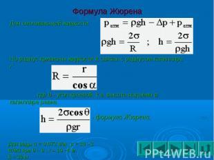Формула Жюрена