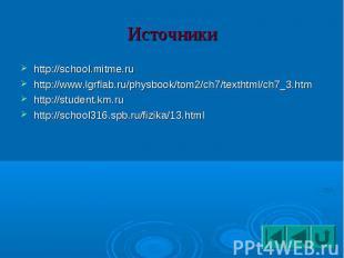 Источники http://school.mitme.ruhttp://www.lgrflab.ru/physbook/tom2/ch7/texthtml