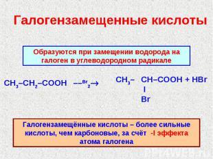 Галогензамещенные кислоты Образуются при замещении водорода на галоген в углевод