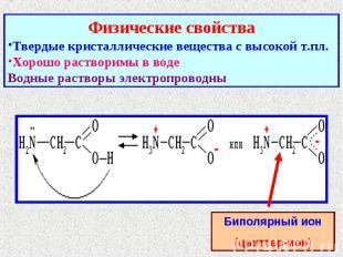 Физические свойстваТвердые кристаллические вещества с высокой т.пл. Хорошо раств