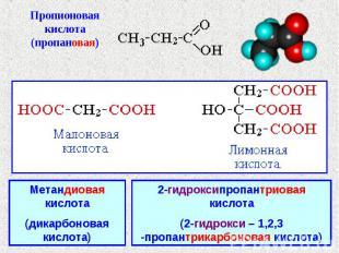 Пропионовая кислота(пропановая) Метандиовая кислота(дикарбоновая кислота)2-гидро