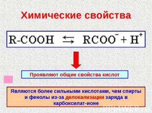 Химические свойства Проявляют общие свойства кислотЯвляются более сильными кисло