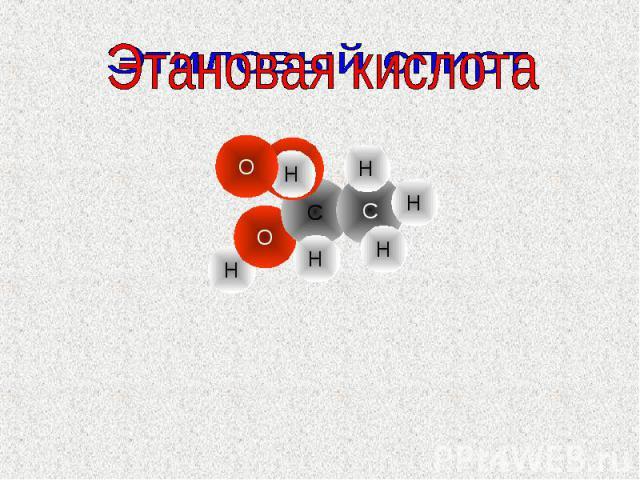 Этановая кислота