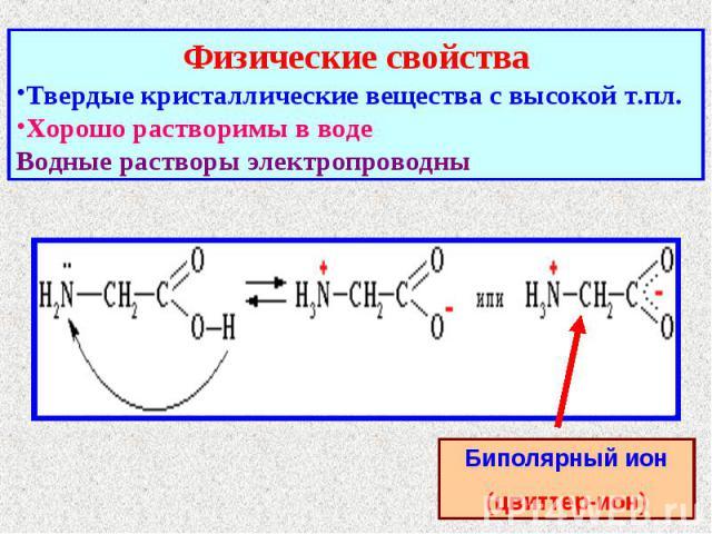 Физические свойстваТвердые кристаллические вещества с высокой т.пл. Хорошо растворимы в водеВодные растворы электропроводны Биполярный ион(цвиттер-ион)