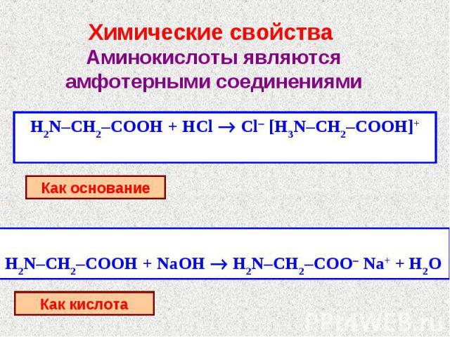 Химические свойства Аминокислоты являются амфотерными соединениямиКак основаниеКак кислота
