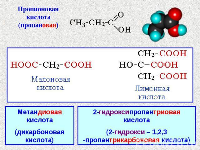 Пропионовая кислота(пропановая) Метандиовая кислота(дикарбоновая кислота)2-гидроксипропантриовая кислота(2-гидрокси – 1,2,3 -пропантрикарбоновая кислота)