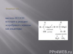 кислота НСООНвступает в реакцию«серебряного зеркала»как альдегиды: