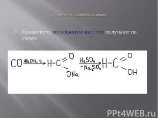 Кроме того, муравьиную кислоту получают по схеме:Кроме того, муравьиную кислоту