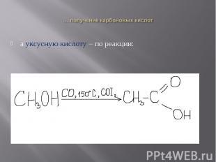 а уксусную кислоту – по реакции:а уксусную кислоту – по реакции: