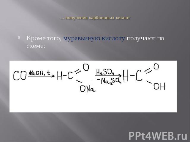 Кроме того, муравьиную кислоту получают по схеме:Кроме того, муравьиную кислоту получают по схеме: