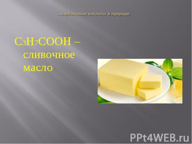 С3Н7СООН – сливочное маслоС3Н7СООН – сливочное масло