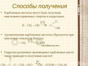 Карбоновые кислоты могут быть получены окислением первичных спиртов и альдегидов