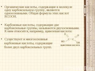 Органические кислоты, содержащие в молекуле одну карбоксильную группу, являются