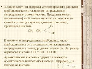 В зависимости от природы углеводородного радикала карбоновые кислоты делятся на