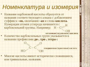 Название карбоновой кислоты образуется от названия соответствующего алкана с доб