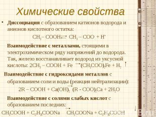 Диссоциация с образованием катионов водорода и анионов кислотного остатка:Диссоц
