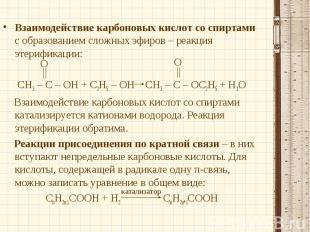 Взаимодействие карбоновых кислот со спиртами с образованием сложных эфиров – реа