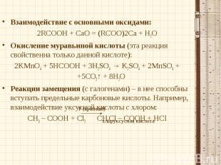 Взаимодействие с основными оксидами:2RCOOH + СаО = (RCOO)2Ca + Н2ООкисление мура