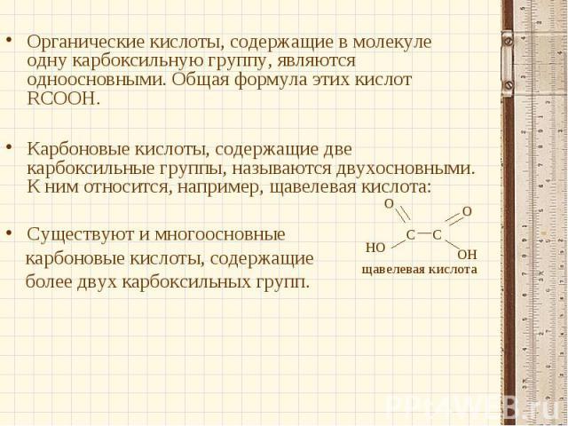 Органические кислоты, содержащие в молекуле одну карбоксильную группу, являются одноосновными. Общая формула этих кислот RCOOH. Органические кислоты, содержащие в молекуле одну карбоксильную группу, являются одноосновными. Общая формула этих кислот …