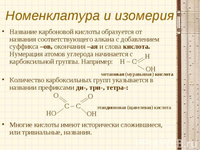 Название карбоновой кислоты образуется от названия соответствующего алкана с добавлением суффикса –ов, окончания –ая и слова кислота. Нумерация атомов углерода начинается с карбоксильной группы. Например: H – C Название карбоновой кислоты образуется…