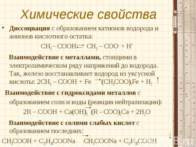 Диссоциация с образованием катионов водорода и анионов кислотного остатка:Диссоциация с образованием катионов водорода и анионов кислотного остатка:CH3 – COOH CH3 – COO- + H+ Взаимодействие с металлами, стоящими в электрохимическом ряду напряжений д…