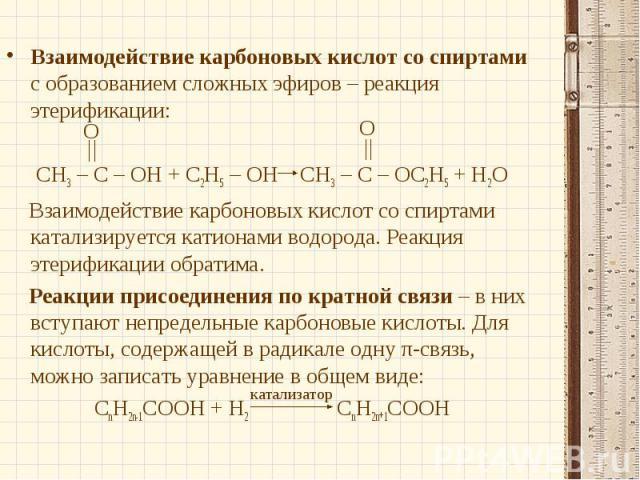 Взаимодействие карбоновых кислот со спиртами с образованием сложных эфиров – реакция этерификации:Взаимодействие карбоновых кислот со спиртами с образованием сложных эфиров – реакция этерификации:CH3 – C – OH + C2H5 – OH CH3 – C – OC2H5 + H2O Взаимо…
